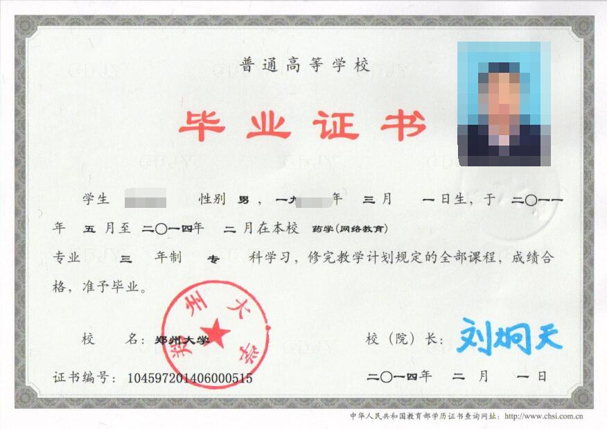 郑州大学网络教育模板.jpg