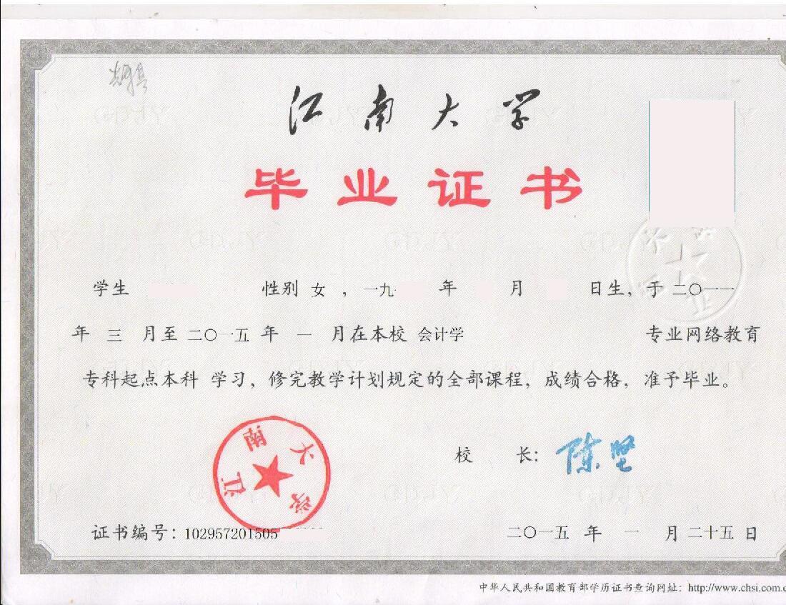 江南大学网络毕业证样本.jpg